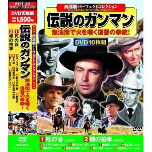 送料無料  西部劇パーフェクトコレクション 伝説のガンマン DVD10枚組|k-fullfull1694