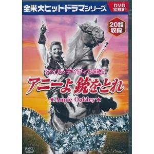送料無料 ゲイル・デイヴィス アニーよ銃をとれ DVD10枚組|k-fullfull1694