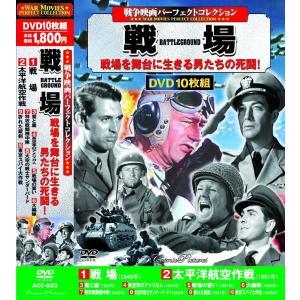 戦場 戦争映画 パーフェクトコレクション 10枚組 DVD|k-fullfull1694