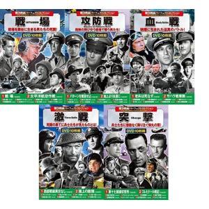 戦争映画パーフェクトコレクション DVD50枚組セット 1 k-fullfull1694