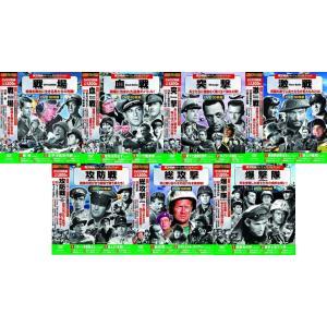 戦争映画 パーフェクトコレクション DVD70枚組|k-fullfull1694