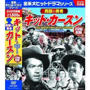 送料無料 西部の勇者 キット・カースン DVD10枚組|k-fullfull1694