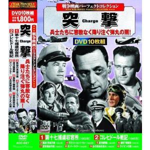 戦争映画 パーフェクトコレクション 突撃 DVD10枚組|k-fullfull1694