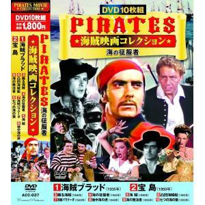 海賊映画コレクション 海の征服者 DVD10枚組|k-fullfull1694