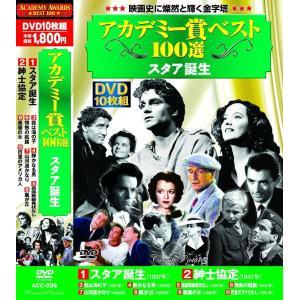 アカデミー賞 ベスト100選 スタア誕生 DVD10枚組