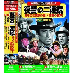 西部劇 パーフェクトコレクション 復讐の二連銃 DVD10枚組