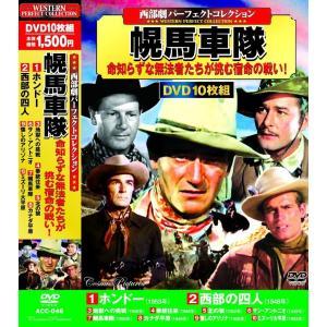 西部劇 パーフェクトコレクション 幌馬車隊 DVD10枚組