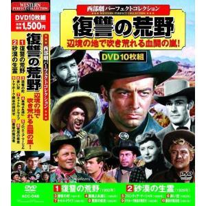 送料無料 西部劇 パーフェクトコレクション 復讐の荒野 DVD10枚組|k-fullfull1694