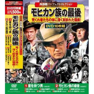 送料無料 西部劇 パーフェクトコレクション 星を持つ男 DVD10枚組|k-fullfull1694