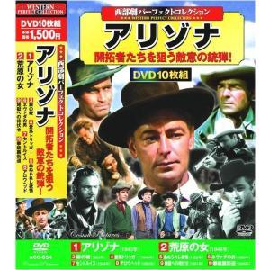 西部劇 パーフェクトコレクション アリゾナ DVD10枚組 k-fullfull1694