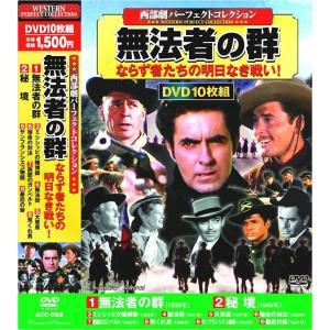 送料無料 西部劇 パーフェクトコレクション 無法者の群 DVD10枚組|k-fullfull1694