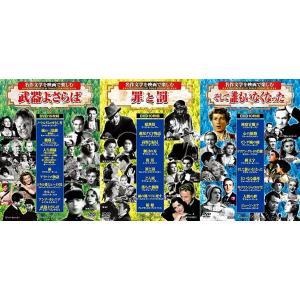 送料無料 名作文学を映画で楽しむ 30枚組セット DVD|k-fullfull1694