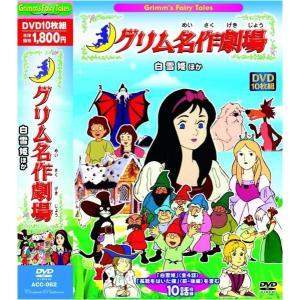 グリム 名作劇場 白雪姫 長靴をはいた描 10話収録 DVD k-fullfull1694