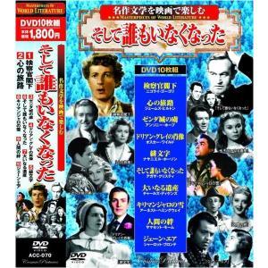 送料無料 名作文学を映画で楽しむ そして誰もいなくなった DVD10枚組|k-fullfull1694