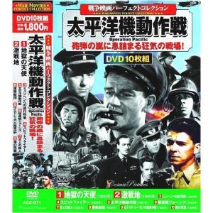 戦争映画 パーフェクトコレクション 太平洋機動作戦 DVD10枚組 k-fullfull1694
