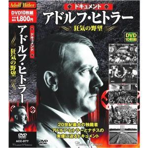 送料無料 アドルフ・ヒトラー 狂気の野望 ドキュメント DV...
