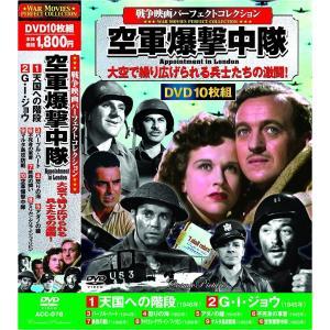 戦争映画 パーフェクトコレクション 空軍爆撃中隊 DVD10枚組