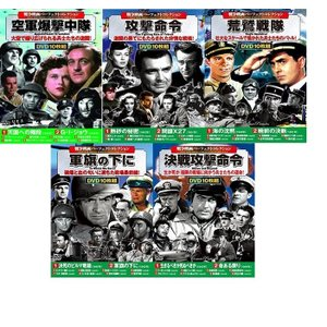 戦争映画パーフェクトコレクション DVD50枚組セット 3 k-fullfull1694