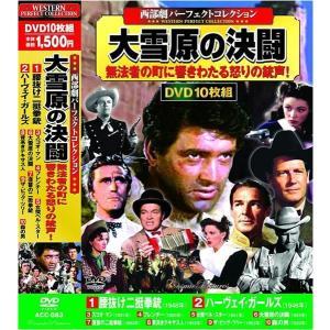 西部劇 パーフェクトコレクション 大雪原の決闘 DVD10枚組