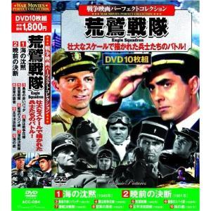 送料無料 戦争映画 パーフェクトコレクション 荒鷲戦隊 DVD10枚組|k-fullfull1694