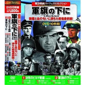戦争映画 パーフェクトコレクション 軍旗の下に DVD10枚組|k-fullfull1694