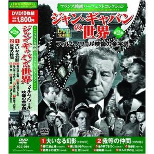 送料無料 フランス映画 パーフェクトコレクション ジャン・ギャバンの世界2 DVD10枚組|k-fullfull1694