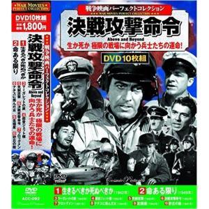 送料無料 戦争映画 パーフェクトコレクション 決戦攻撃命令 DVD10枚組|k-fullfull1694
