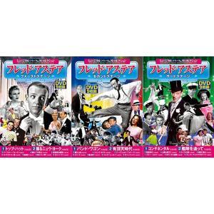 ミュージカル パーフェクトコレクション フレッド・アステア 全27枚組セット DVD