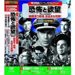 送料無料 戦争映画 パーフェクトコレクション 恐怖と欲望 DVD10枚組|k-fullfull1694