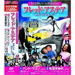 送料無料 ミュージカル フレッド・アステア セカンド・ステージ DVD9枚組|k-fullfull1694