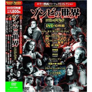 ホラー映画 パーフェクトコレクション ゾンビの世界 DVD10枚組|k-fullfull1694