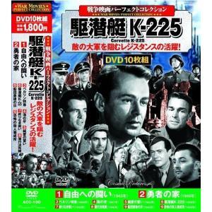 戦争映画 パーフェクトコレクション 駆潜艇K-225 DVD10枚組|k-fullfull1694