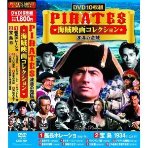 PIRATES 海賊映画 コレクション 波濤の逆賊 DVD10枚組|k-fullfull1694