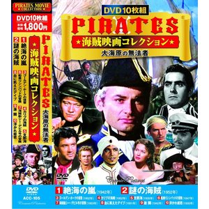 PIRATES 海賊映画 コレクション 大海原の無法者 DVD10枚組|k-fullfull1694