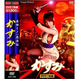 真田くノ一忍法伝 かすみ DVD 7枚組|k-fullfull1694