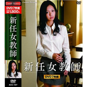 新任女教師 DVD 7枚組|k-fullfull1694