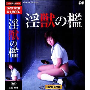 淫獣の檻 DVD 実録性犯罪ファイルなど7枚組|k-fullfull1694
