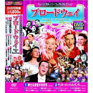 送料無料 ミュージカル パーフェクトコレクション ブロードウェイ DVD10枚組|k-fullfull1694
