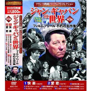 送料無料 ジャン・ギャバンの世界 第3集 DVD10枚組 フランスの名優 フィルム・ノワール不朽の名作集|k-fullfull1694