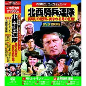 西部劇 パーフェクトコレクション 北西騎兵連隊 DVD10枚組|k-fullfull1694