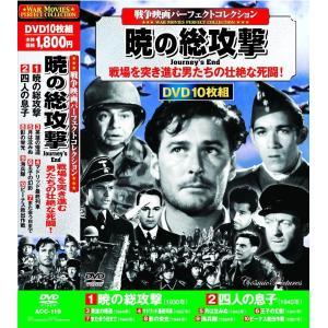 送料無料 戦争映画 パーフェクトコレクション DVD10枚組 暁の総攻撃|k-fullfull1694