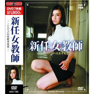 新任女教師 二人だけの性教育実習 DVD7枚組|k-fullfull1694