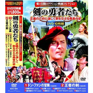 愛と冒険のアクション映画コレクション 剣の勇者たち DVD10枚組|k-fullfull1694