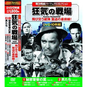 送料無料 戦争映画 パーフェクトコレクション 狂気の戦場 DVD10枚組|k-fullfull1694