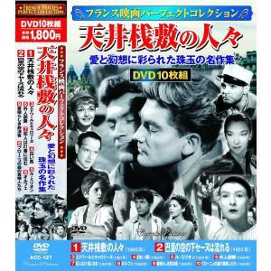フランス映画 パーフェクトコレクション 天井桟敷の人々 DVD10枚組