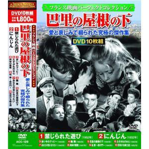 フランス映画パーフェクトコレクション 巴里の屋根の下 DVD10枚組 k-fullfull1694