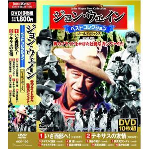 ジョン・ウェイン ベストコレクション ゴールドボックス DVD10枚組