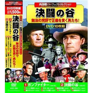 西部劇 パーフェクトコレクション 決闘の谷 DVD10枚組|k-fullfull1694