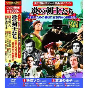 愛と冒険のアクション映画コレクション 炎の剣士たち DVD10枚組|k-fullfull1694