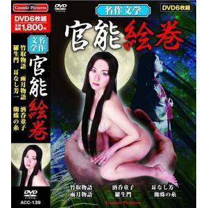 名作文学 官能絵巻 DVD6枚組|k-fullfull1694
